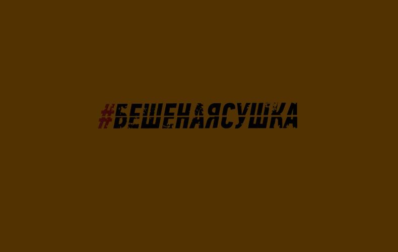 beshenaya-sushka-otzyvy-moj-rezultat