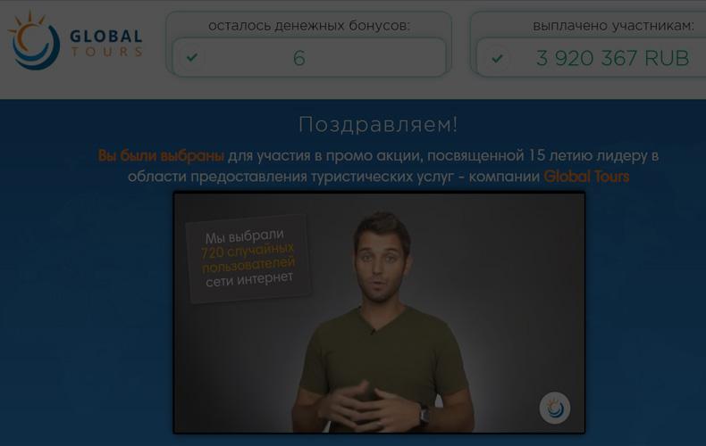 global-tours-otzyvy-vyvodyatsya-dengi-ili-net