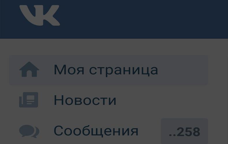 kak-nakrutit-soobshcheniya-vkontakte