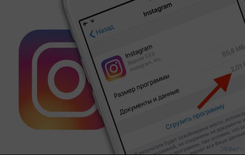 kak-ochistit-kehsh-v-instagrame