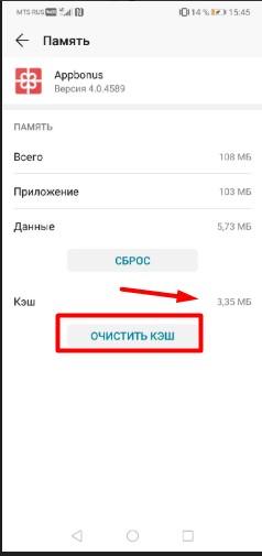 kak-pochistit-kehsh-na-smartphone