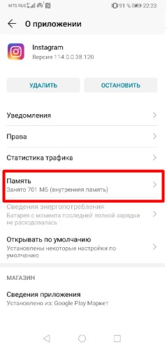 kak-pochistit-kehsh-v-instagrame-na-androide