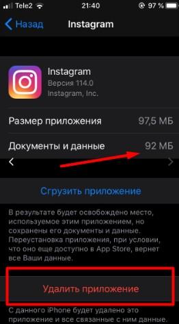 kak-pochistit-kehsh-v-instagrame-na-iphone