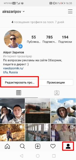 kak-pomenyat-avatarku-v-inste