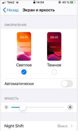 kak-sdelat-instagram-temnym-na-iphone