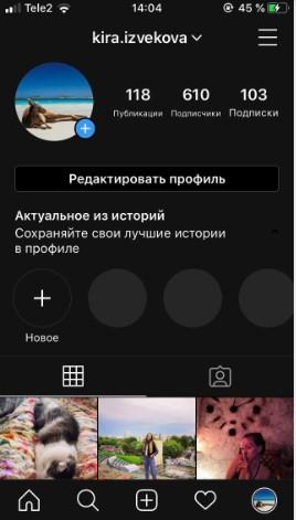 kak-vklyuchit-temnuyu-temu-v-instagrame