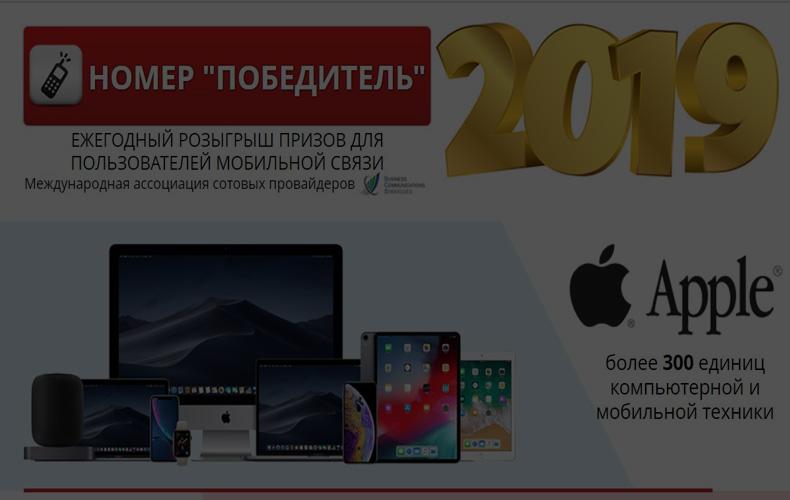 nomer-pobeditel-2019-otzyvy-vyvodyatsya-dengi-ili-net