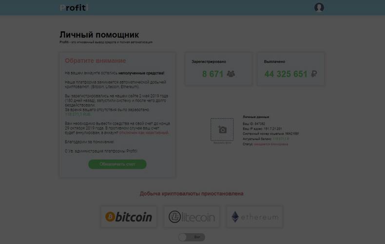 profiti-otzyvy-vyvodyatsya-dengi-ili-net