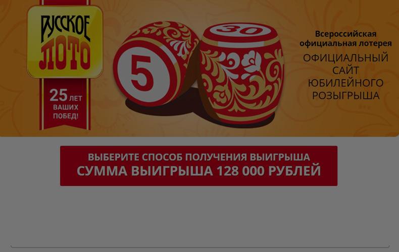 russkoe-loto-i-2-milliarda-otzyvy