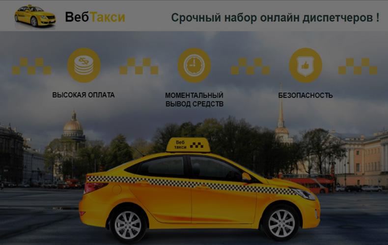 veb-taksi-otzyvy-o-rabote-dispetcherom