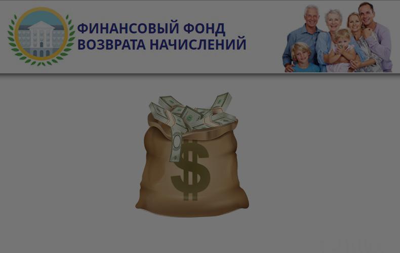 finansovyj-fond-vozvrata-nachislenij-otzyvy