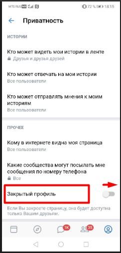 kak-sdelat-zakryt-profil-vkontakte