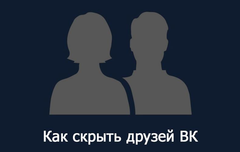 kak-skryt-druzej-vkontakte