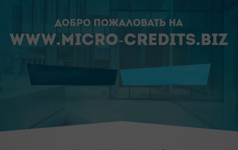 micro-credits-otzyvy-platit-ili-net