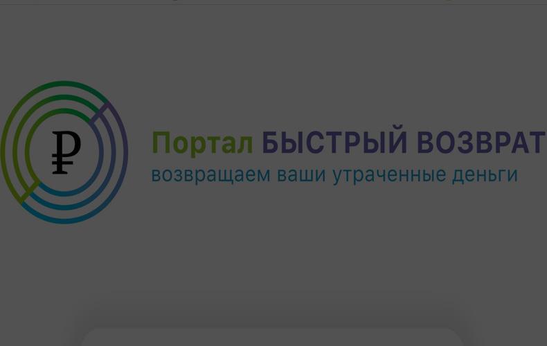 portal-bystryj-vozvrat-otzyvy-vyvodyatsya-dengi-ili-net