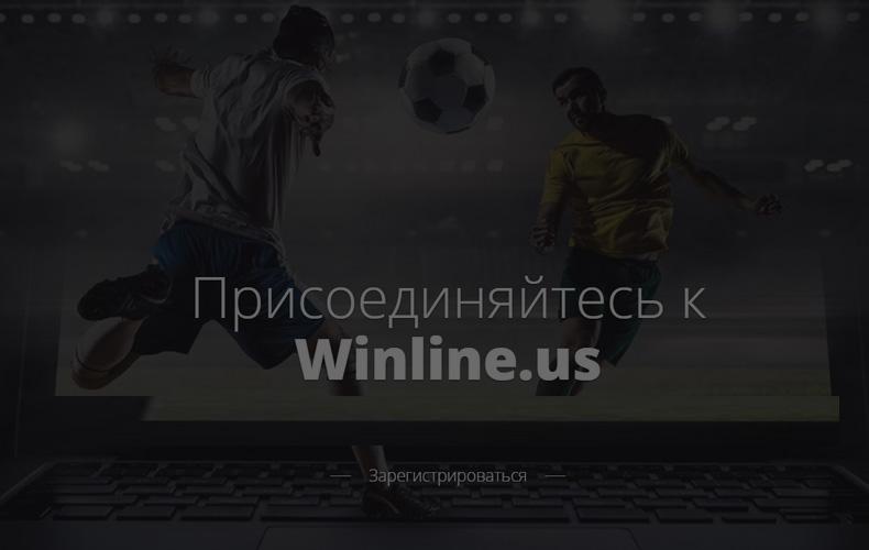 winline-us-otzyvy-platit-ili-net