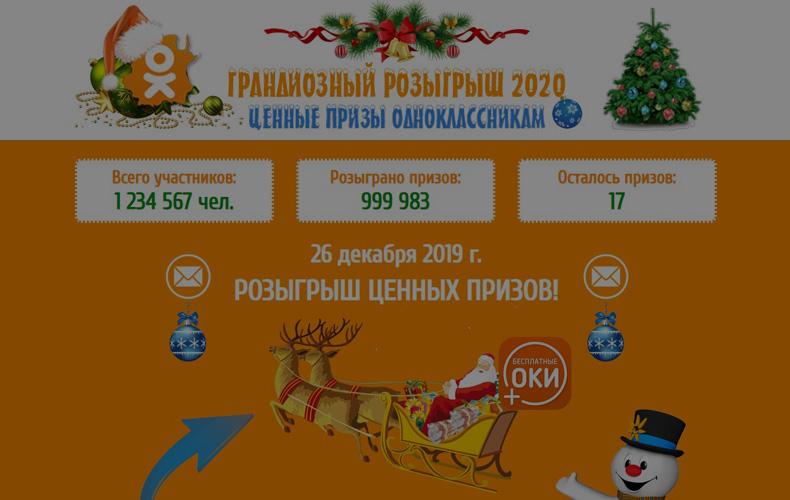 grandioznyj-rozygrysh-2020-otzyvy-ok-priz