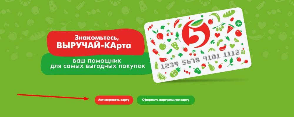 kak-aktivirovat-kartu-pyatyorochka