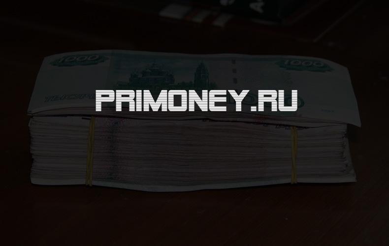 primoney-ru-otzyvy-platit-ili-net
