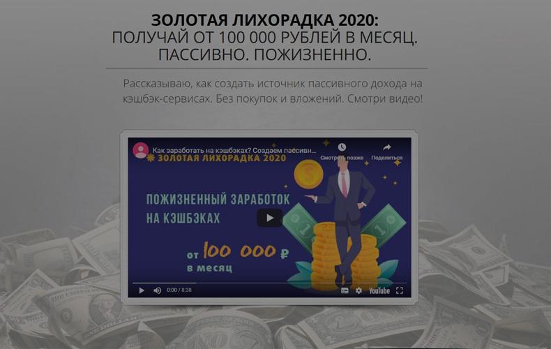 zolotaya-lihoradka-2020-otzyvy-poluchaj-ot-100-000-rublej