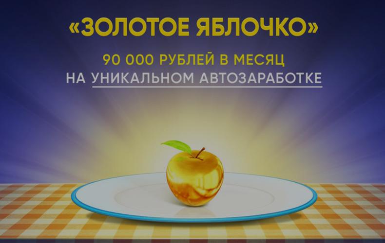 zolotoe-yablochko-otzyvy-o-kurse