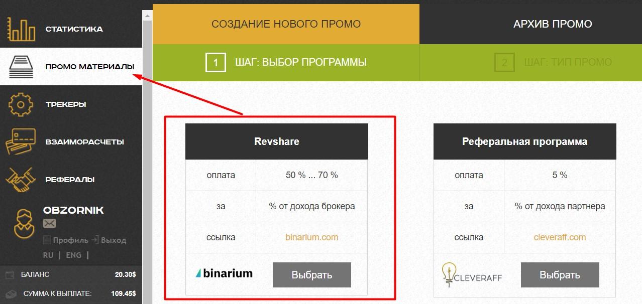 binarium-partniorskaya-programma