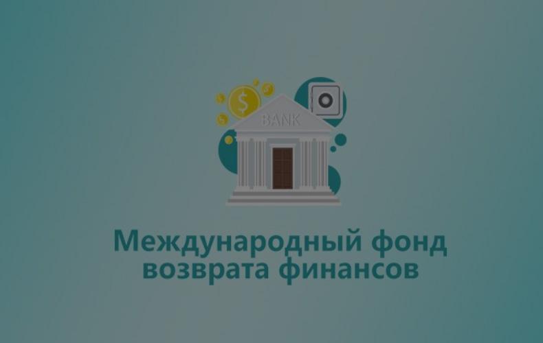 mezhdunarodnyj-fond-vozvrata-finansov-otzyvy