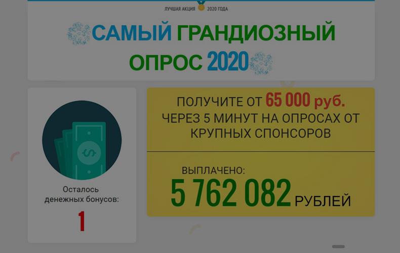samyj-grandioznyj-opros-2020-otzyvy-pravda-ili-net