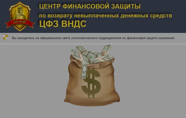 centr-finansovoj-zashchity-cfz-vnds-otzyvy-platit-ili-net
