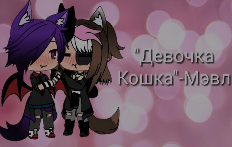 mehvl-devochka-koshka-tekst-pesni