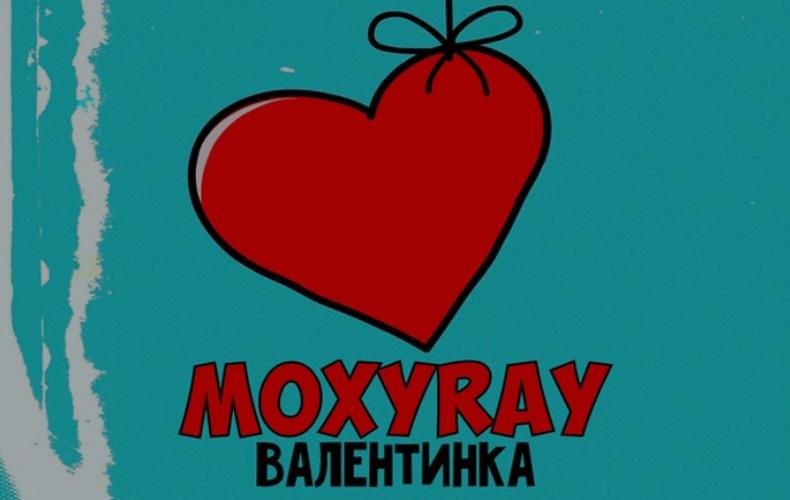 tekst-pesni-valentinka-moxyray