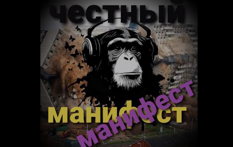 chestnyj-manifest-tekst-pesni