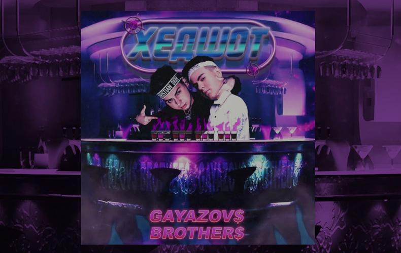 gayazov-brother-hedshot-tekst-pesni