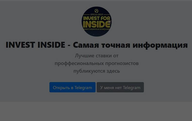 invest-inside-otzyvy-dogovornye-matchi-alekseya-mironova