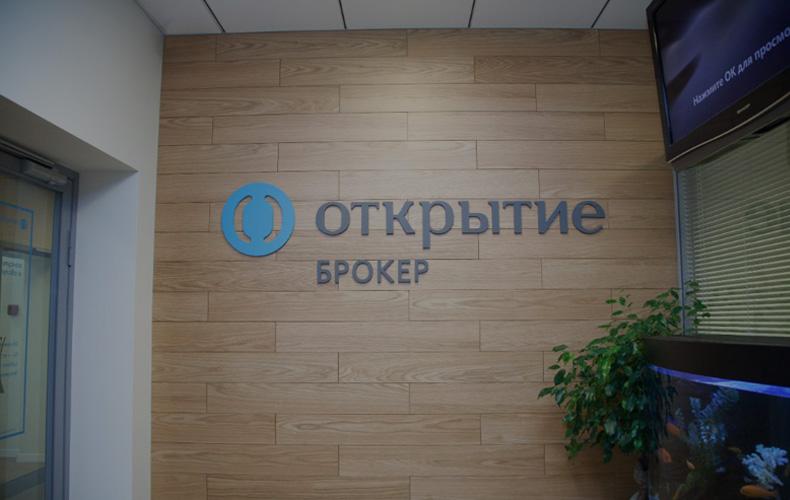 otkrytie-broker-obzor-i-otzyvy-klientov