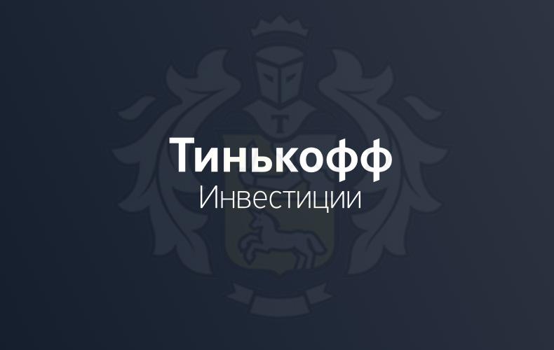 tinkoff-investicii-obzor-i-otzyvy-klientov