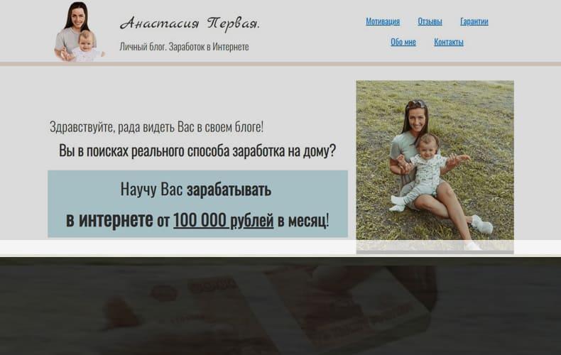 anastasiya-pervaya-i-sajt-genuss-ru-otzyvy-o-kurse