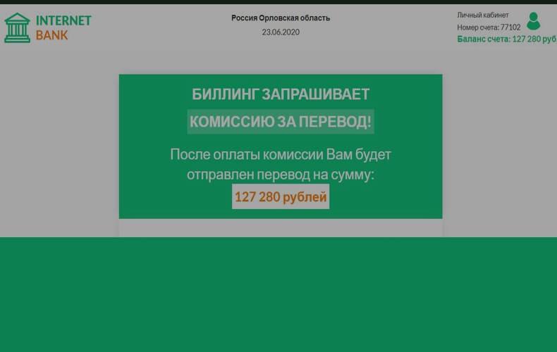 internet-bank-otzyvy-vyvodyatsya-127280-rublej-ili-net