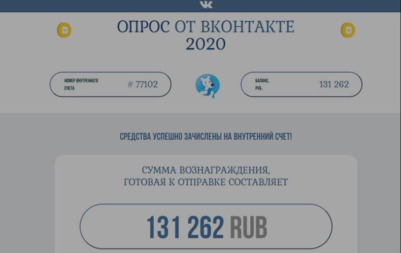 opros-ot-vkontakte-2020-otzyvy-vyvodyatsya-dengi-ili-net