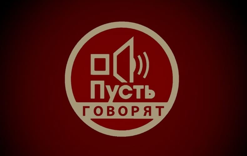 pust-govoryat-22-iyunya-2020-pryamaya-translyaciya