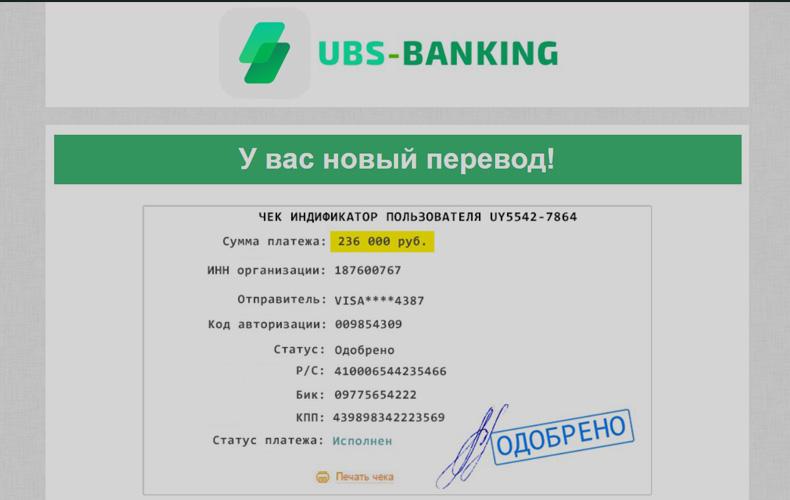 ubs-banking-otzyvy-vyvodyatsya-dengi-ili-net