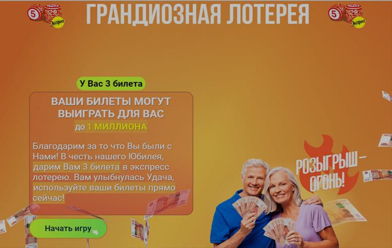grandioznaya-lotereya-otzyvy-vyvodyatsya-dengi-ili-net