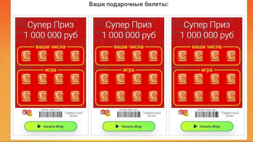 grandioznaya-lotereya-otzyvy