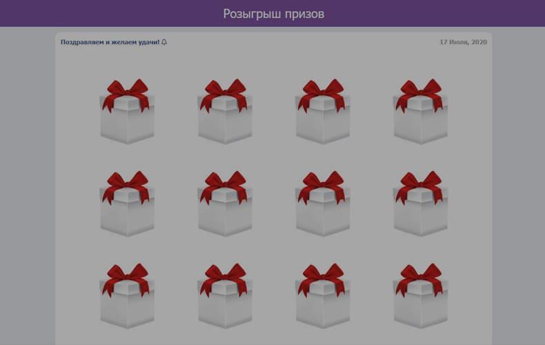 rozygrysh-prizov-otzyvy-vyvodyatsya-3060-ili-net