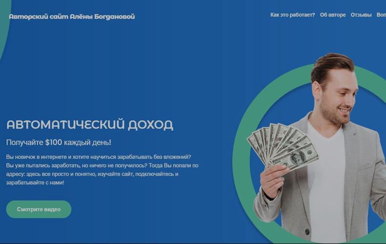 avtorskij-sajt-alyony-bogdanovoj-otzyvy-budet-dohod-100-v-den