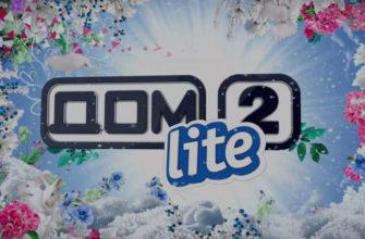 dom-2-lite-21-sentyabrya-2020-107-sezon-21-seriya