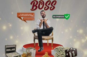 boss-kurs-igorya-pahomova-otzyvy