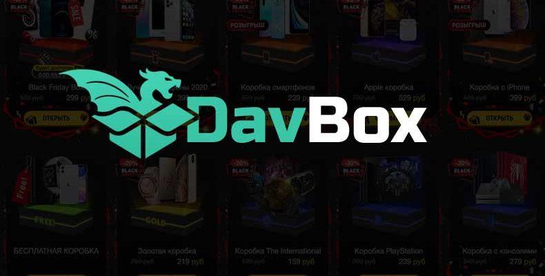 davbox-ru-otzyvy-prihodit-tovar-ili-net
