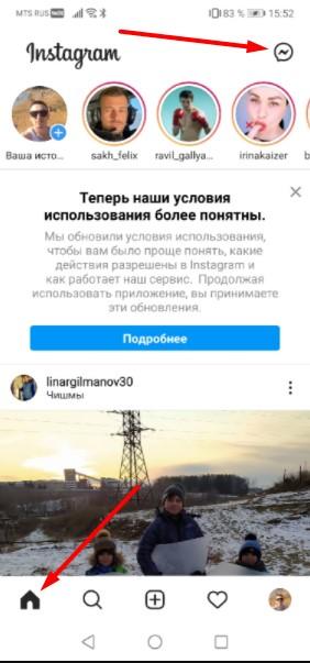 kak-otpravit-podarok-v-instagram