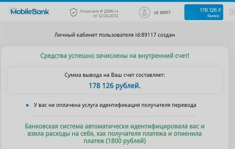mobile-bank-otzyvy-vyvodyatsya-dengi-ili-net